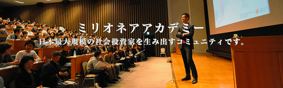 FXミリオネアアカデミー 日本最大規模の社会投資家を生み出すコミュニティです。