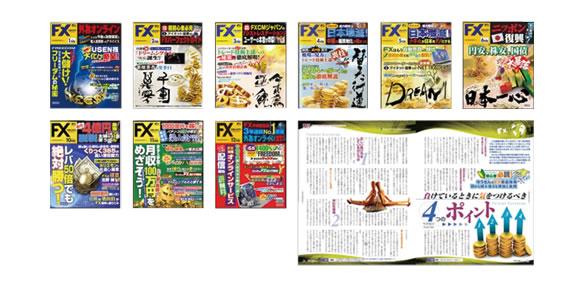 2010年から竹井佑介が連載していた「FX攻略.com」