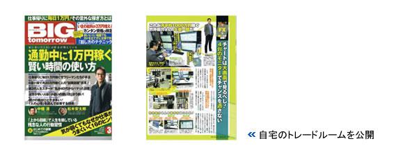 竹井佑介が掲載された2012年3月号の「BIG tomorrow」