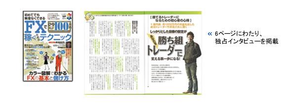 竹井佑介が独占インタビューされた「FXで毎月100万円稼ぐためのテクニック」