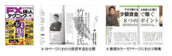 竹井佑介が巻頭カラーで特集された「FXで稼ぐ人のテクニックvol.4」