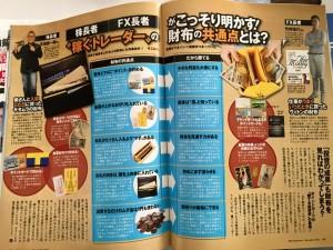 カラーで雑誌に掲載された竹井佑介
