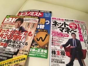 マネー雑誌にインタビューされた竹井佑介