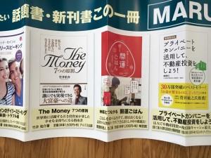 竹井佑介のTheMoneyの広告が!