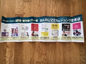 竹井佑介の著書のジュンク堂広告