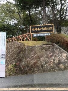 西郷のお墓