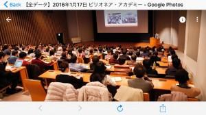 ビリオネアアカデミープレセミナーで講演をする竹井佑介