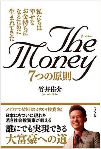 竹井佑介著The Money7つの原則