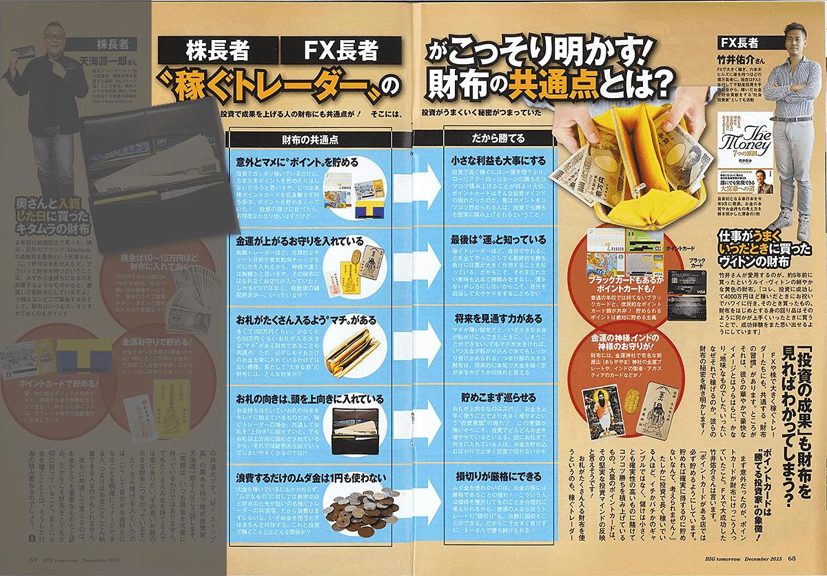 竹井佑介が掲載された「BIG tomorrow」の2015年12月号