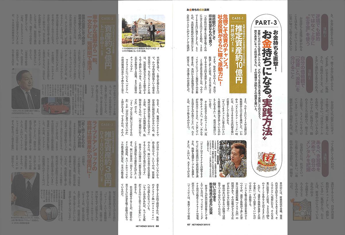 竹井佑介が掲載された「NET MONEY」2015年12月号