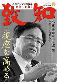 竹井佑介が掲載された「致知」の2016年5月号