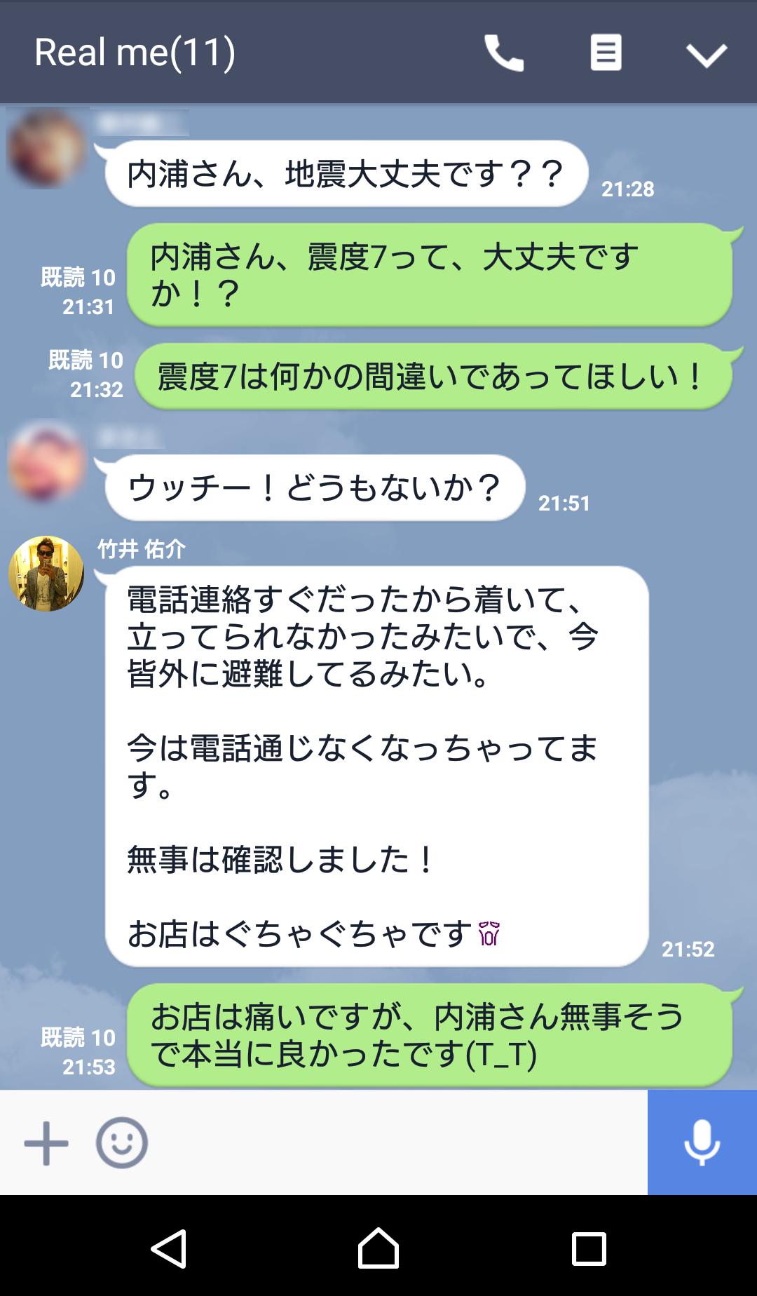 熊本にいる内浦さんの安否確認