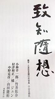 致知随想に掲載された竹井佑介2