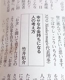 致知随想に掲載された竹井佑介3