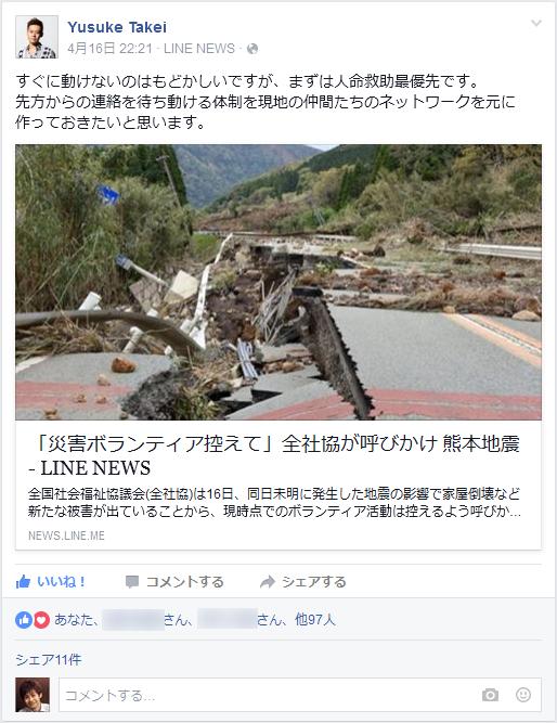 熊本の被災地でボランティアの受け入れ延期