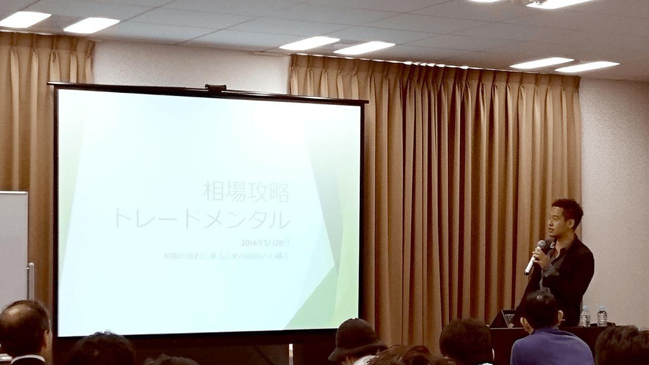 負けないFX実践セミナーで講義する竹井佑介