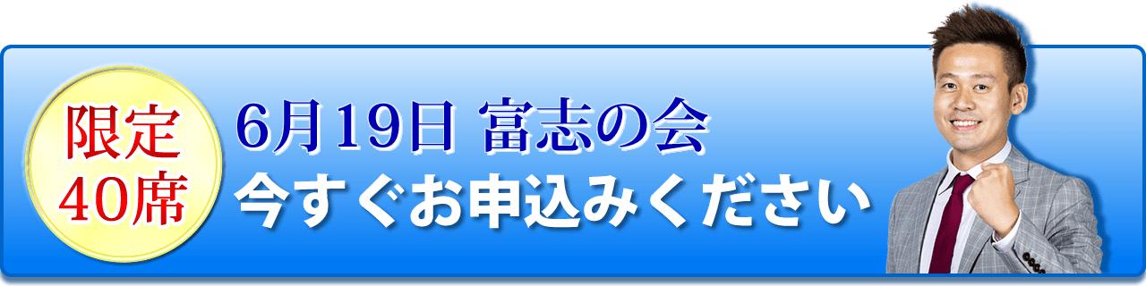 6月19日の富志の会お申し込みはこちら
