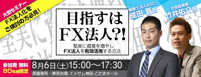 竹井セミナー(efx証券主催)