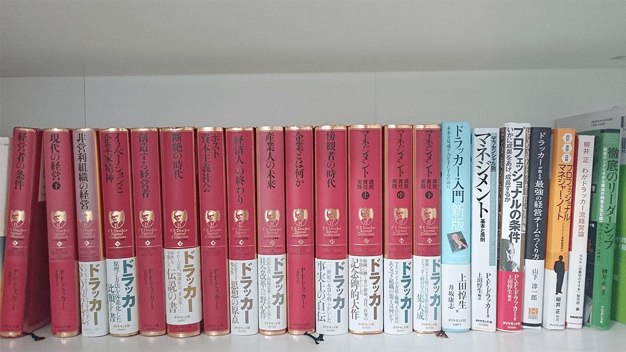 竹井佑介が持つピーター・F・ドラッカー関係の蔵書