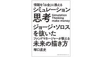 情報を「お金」に換えるシミュレーション思考
