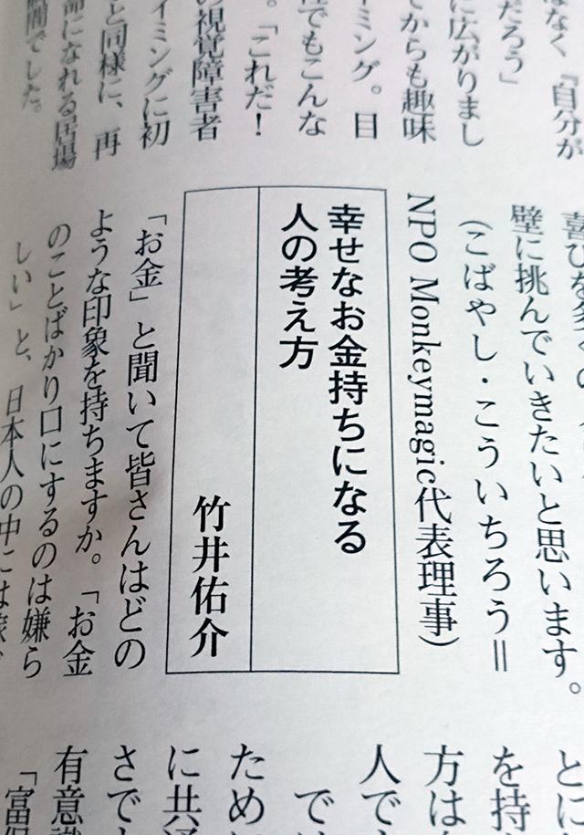致知随想に掲載された竹井佑介の記事