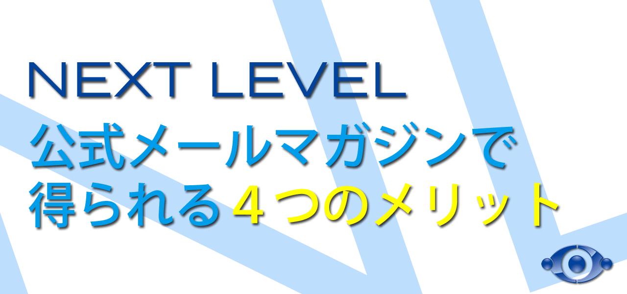 NEXT LEVEL公式メールマガジンで得られる4つのメリット