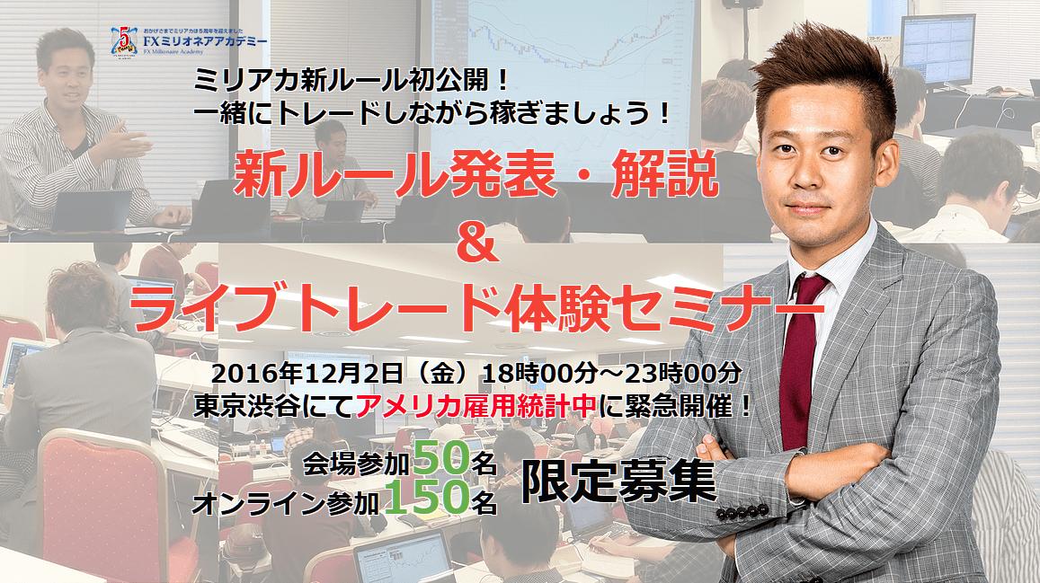 2016年12月2日(金)竹井佑介の新ルール発表・解説&ライブトレード体験セミナー