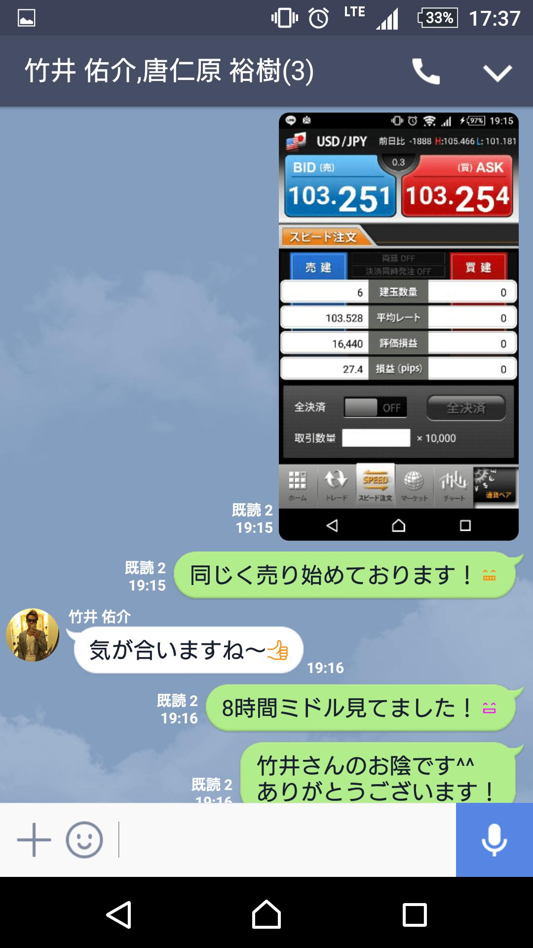 竹井佑介のトレード2