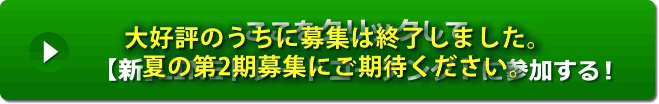 ここをクリックして【新】LINEコーチング!に参加する!