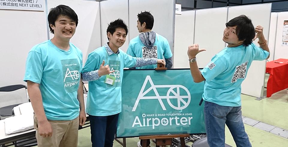民泊EXPO2017にAirporter出展