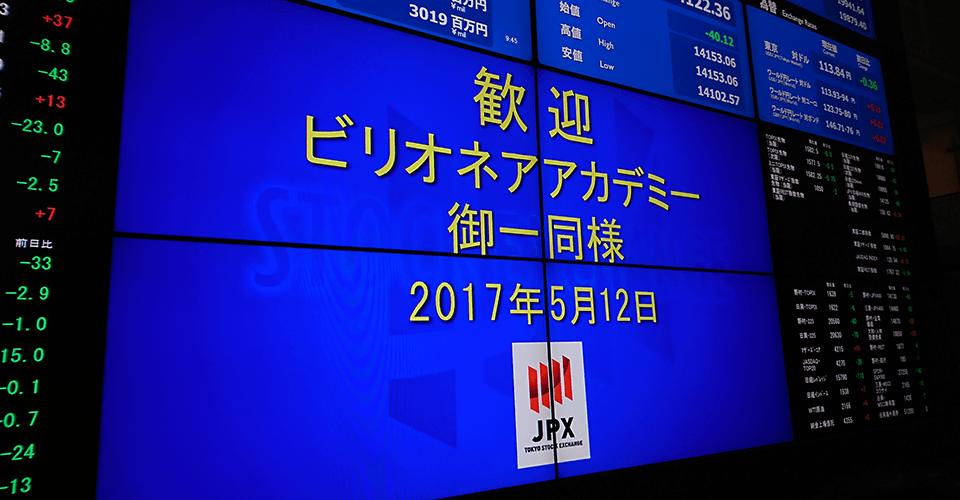 東証Arrowsの見学団体名表示