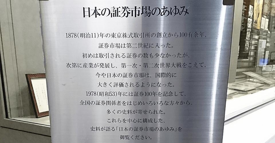 東証Arrowsの証券資料ホール
