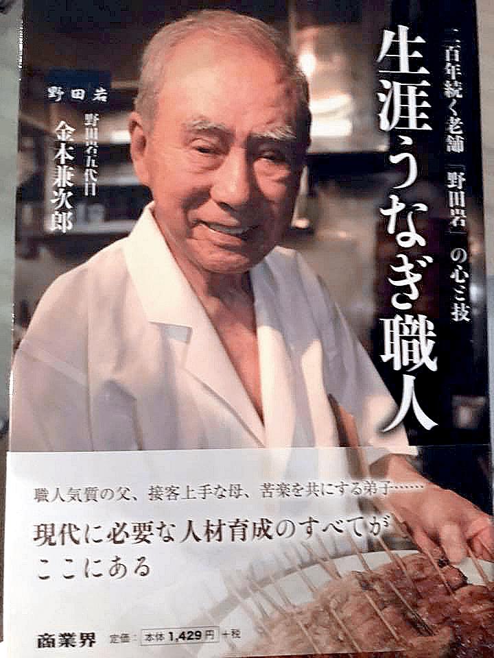 野田岩の大将、金本さんの著書