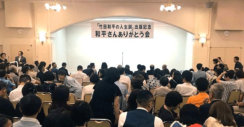 「竹田和平の人生訓」出版記念パーティーの様子