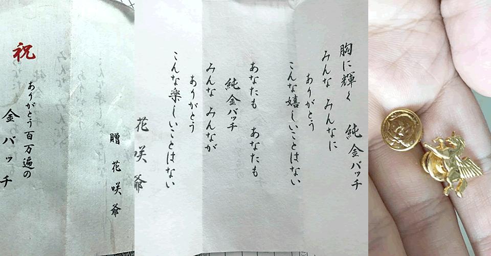 竹田和平さんの純金バッチ