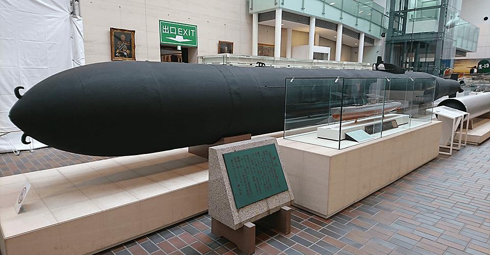 遊就館に展示されている回天魚雷