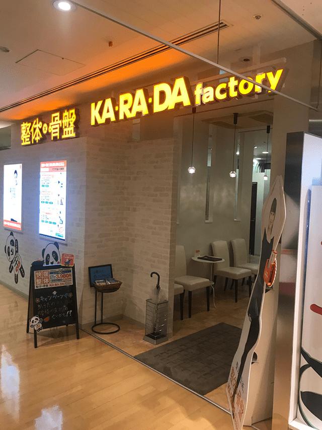 整体・骨盤KA・RA・DA factory