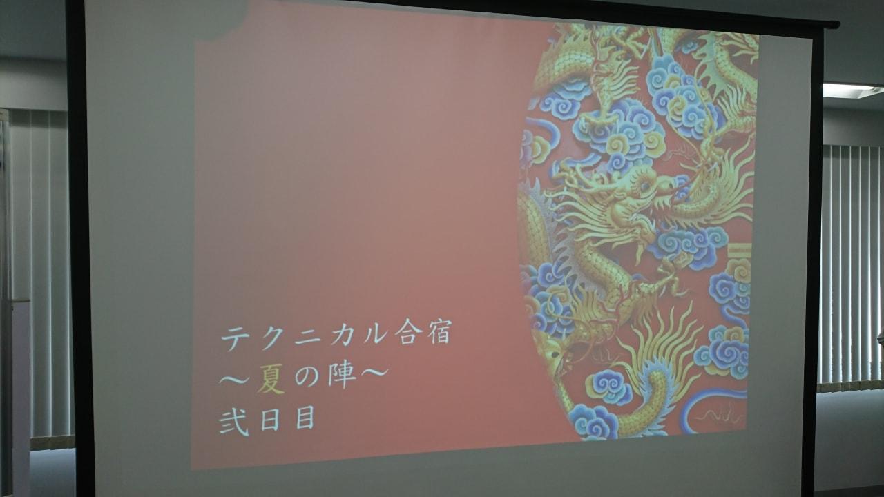 テクニカル合宿 夏の陣 2日目