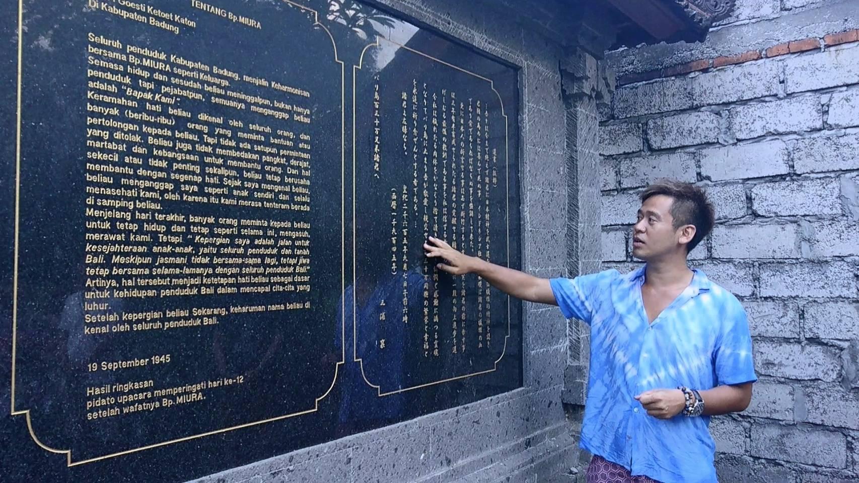 バリの父、三浦襄さんのお墓