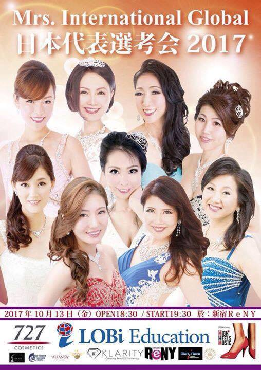 Mrs. International Global日本代表選考会2017