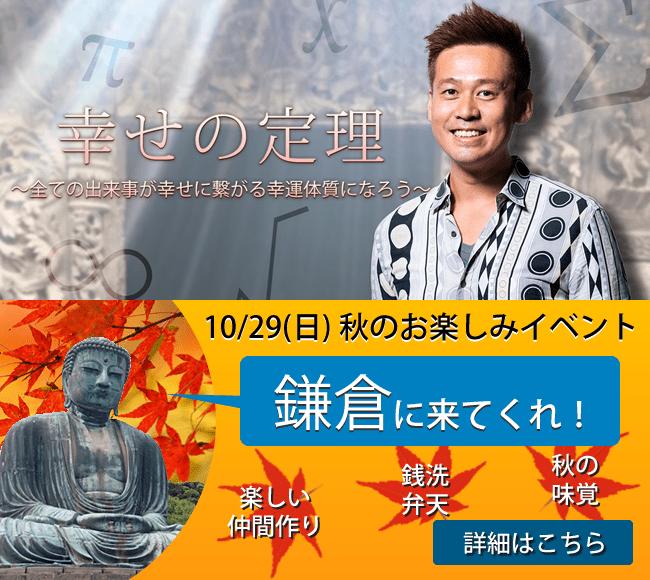 10月の「幸せの定理」交流会in鎌倉