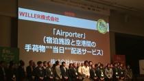 異能ベーション 特別賞「Airporter」