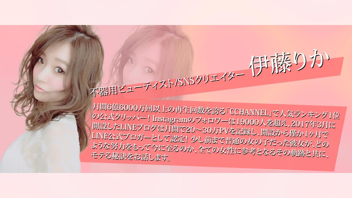 不器用ビューティスト/SNSクリエイター 伊藤りか