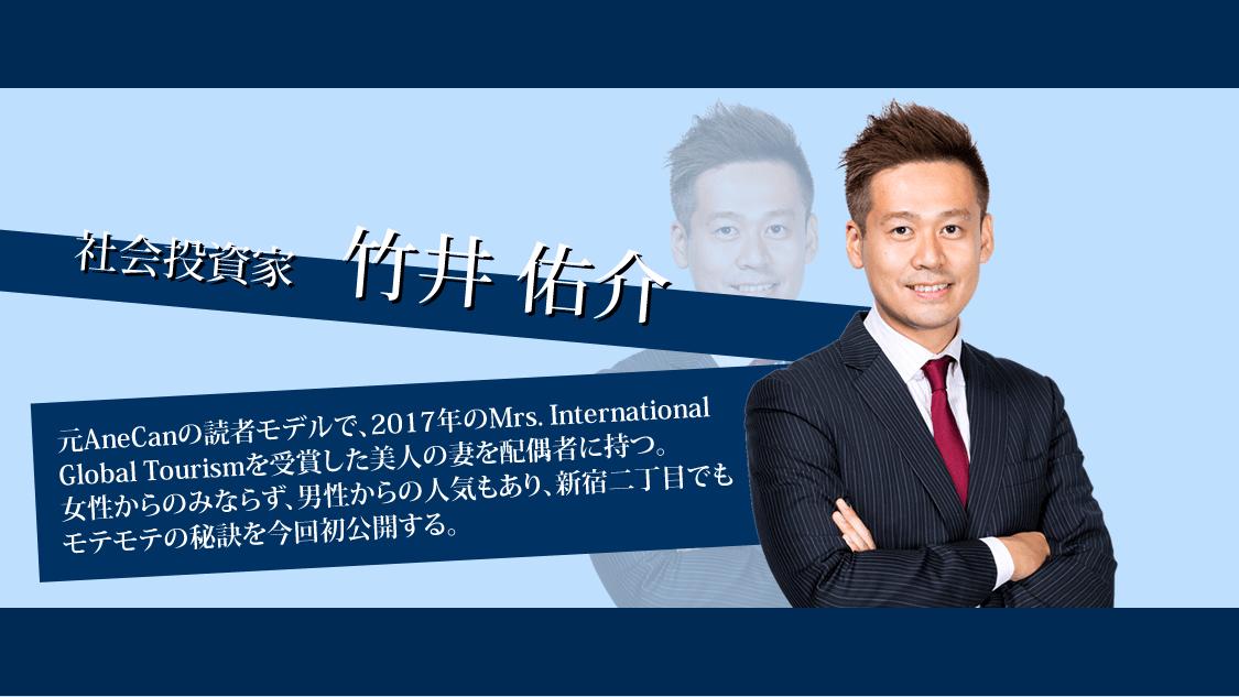 社会投資家 竹井佑介