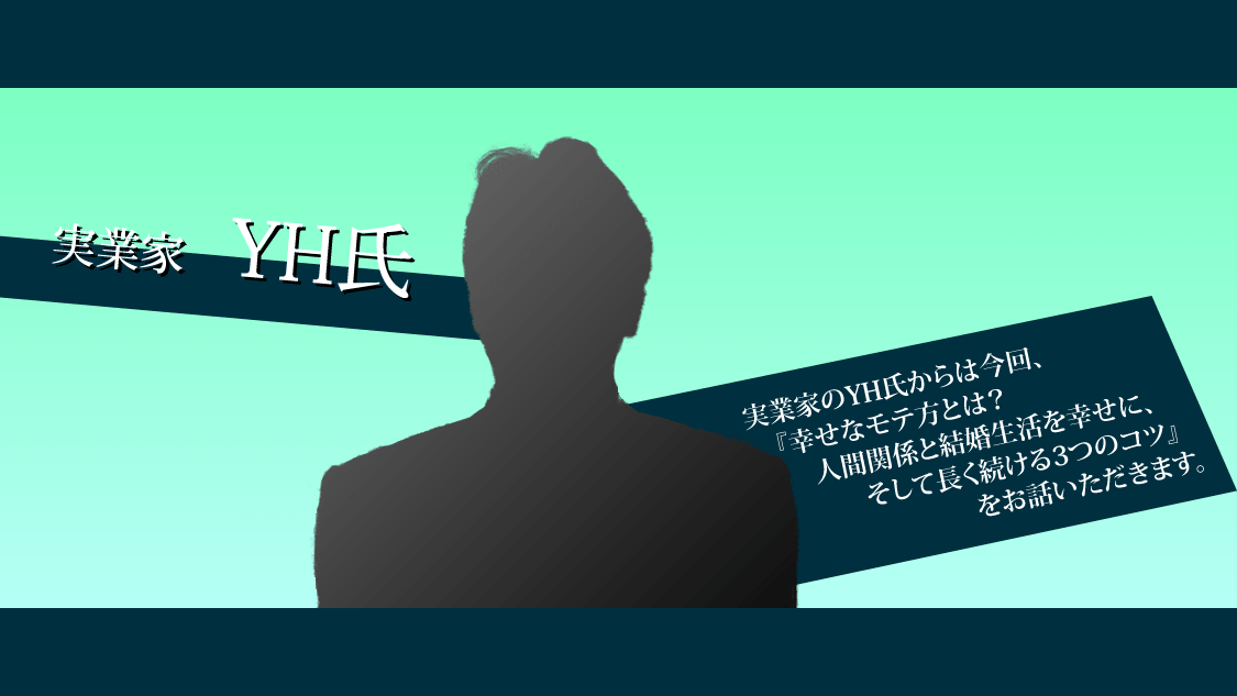 実業家YH氏