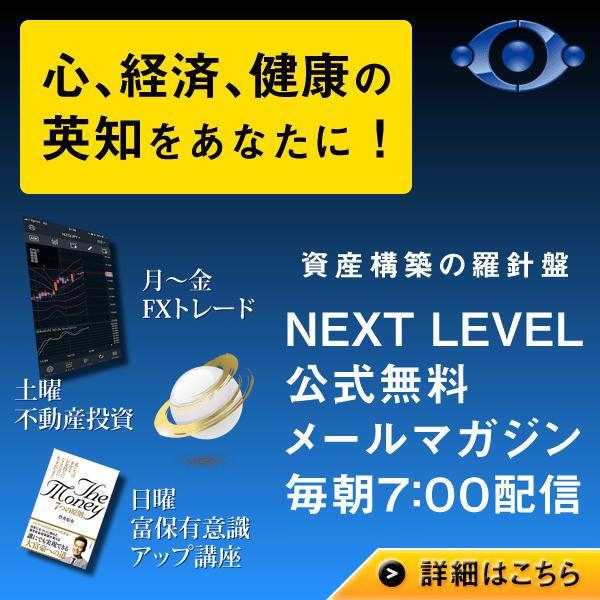 資産構築の羅針盤、NEXT LEVEL公式メールマガジン「NLメルマガ」