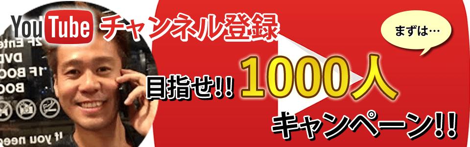 Youtubeチャンネル登録1000人キャンペーン