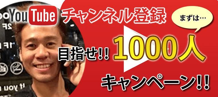 目指せ!チャンネル登録1000人キャンペーン
