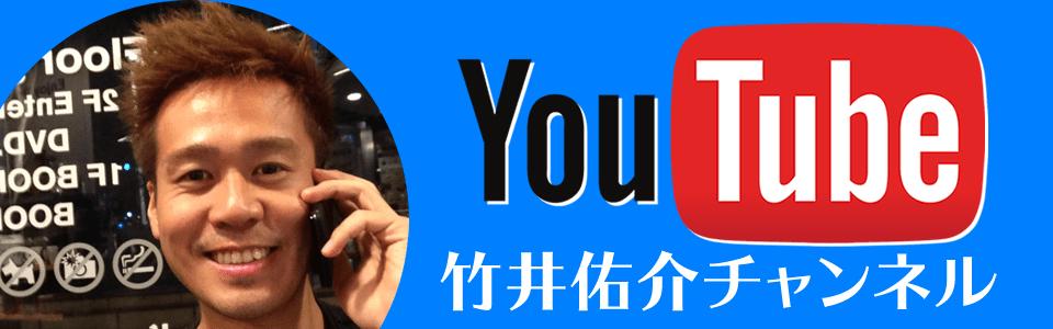 竹井佑介チャンネル