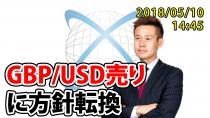GBP/USD売りに方針転換